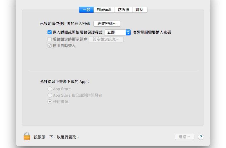 如何安裝未經驗證的應用程式到 macOS Sierra