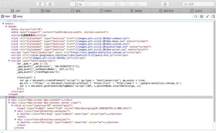 How to Use Web Inspector on iOS Safari – 碼人日誌